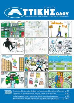 ISSUE 30 - OCTOBER 2011
