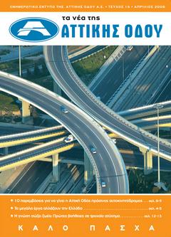 ISSUE 16 - APRIL 2008