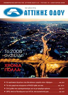 ISSUE 15 - JANUARY 2008