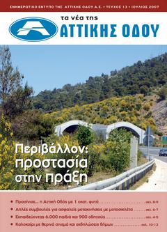 ISSUE 13 - JULY 2007