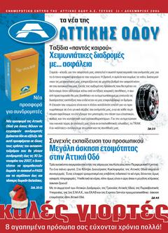 ISSUE 11 - DECEMBER 2006