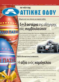 ISSUE 8 - APRIL 2006