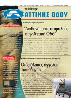 ISSUE 6 - SEPTEMBER 2005