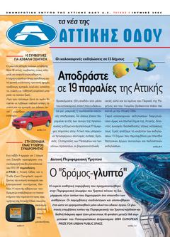 ISSUE 5 - JUNE 2005