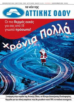 ΤΕΥΧΟΣ 3 - ΔΕΚΕΜΒΡΙΟΣ 2004