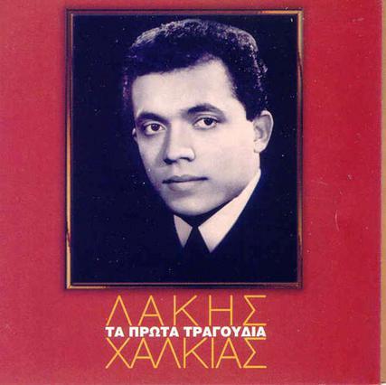 Λάκης Χαλκιάς: Τα πρώτα τραγούδια (Protasis)