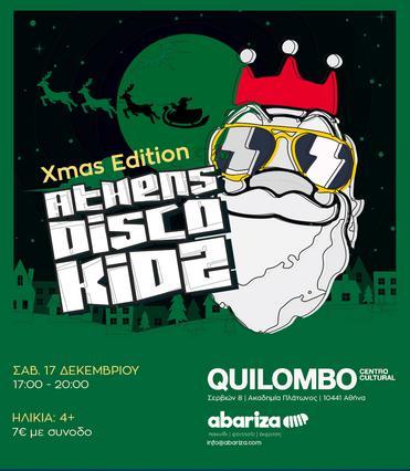 Χοροσκανδαλιές, καλικατζαροπαιχνίδια και πολλή μουσική στην Athens Disco Kids