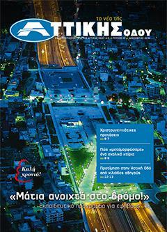 ISSUE 49 - DECEMBER 2016