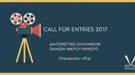 Διαγωνιστικό Ελληνικών Ταινιών Μικρού Μήκους: Παράταση της προθεσμίας υποβολής!