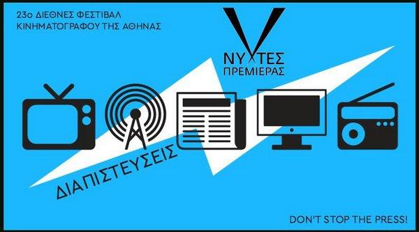 Οι αιτήσεις διαπιστεύσεων για το 23ο Διεθνές Φεστιβάλ Κινηματογράφου της Αθήνας - Νύχτες Πρεμιέρας ξεκίνησαν