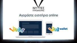 Οι Νύχτες Πρεμιέρας και το Viva.gr συνεργάζονται για δεύτερη συνεχόμενη χρονιά!