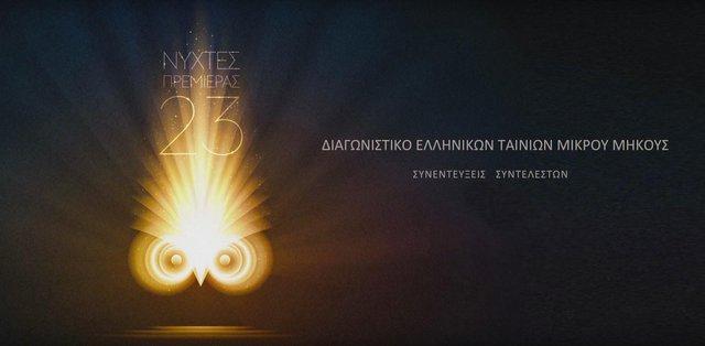 Νύχτες Πρεμιέρας 2017: 44 ελληνικές μικρές ιστορίες = 44 συνεντεύξεις!