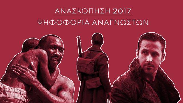 Ανασκόπηση 2017: Ψηφίστε την καλύτερη ταινία της χρονιάς!