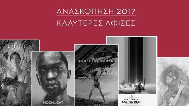Ανασκόπηση 2017: Οι αφίσες της χρονιάς