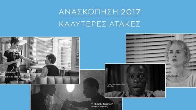 Ανασκόπηση 2017: Οι ατάκες της χρονιάς