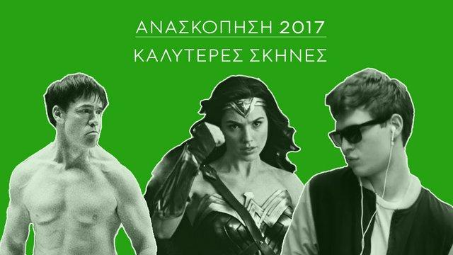 Ανασκόπηση 2017: Οι σκηνές της χρονιάς