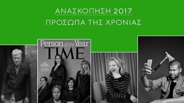 Ανασκόπηση 2017: Τα πρόσωπα της χρονιάς