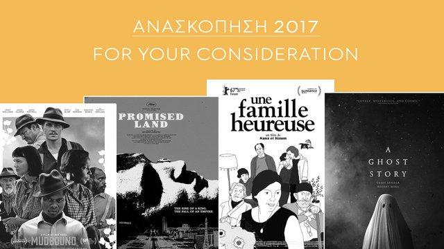 Ανασκοπηση 2017: 10 ταινίες-must που... δεν είδατε!