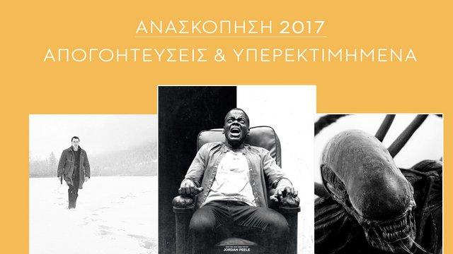 Ανασκόπηση 2017: Απογοητεύσεις και υπερεκτιμημένα της χρονιάς