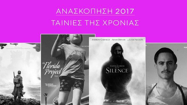 Ανασκόπηση 2017: Οι καλύτερες ταινίες της χρονιάς και τα TOP-10 των συντακτών