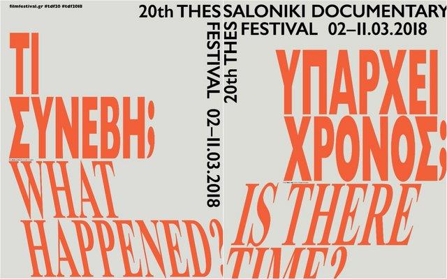 Ερωτήσεις που ζητούν απαντήσεις: Αυτά είναι τα poster του φετινού Φεστιβάλ Ντοκιμαντέρ Θεσσαλονίκης