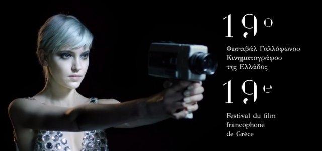 Με στυλ γαλλικό! Ανακοινώθηκε το πρόγραμμα του 19ου Φεστιβάλ Γαλλόφωνου Κινηματογράφου
