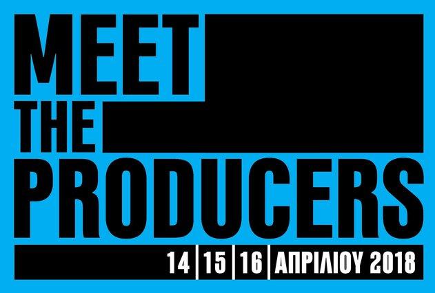 Συνάντηση Ελλήνων παραγωγών με τους νέους κινηματογραφιστές