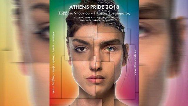Το Athens Open Air Film Festival δηλώνει «ΠΑΡΟΥΣΑ» στο Athens Pride