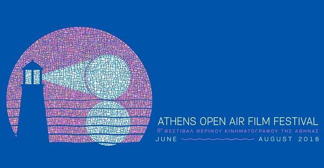 Το 8o Athens Open Air ξεκινά! Αφίσα και ταινία-έναρξης για σινεφίλ καλοκαιρινές νύχτες