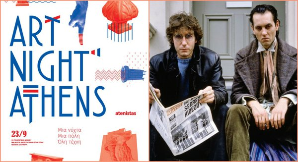 Art Night Athens + «Ο Φίλος μου κι Εγώ»: To Athens Open Air επιστρέφει για μία ακόμη προβολή!