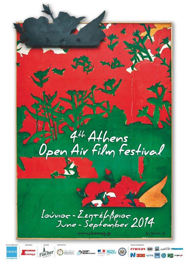 Το Athens Open Air σάς δίνει «Ραντεβού για Σινεμά»