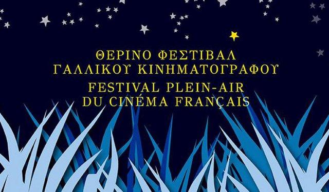 Σήμερα ξεκινά το 2ο Θερινό Φεστιβάλ Γαλλικού Κινηματογράφου στη Γαλλική Σχολή Αθηνών