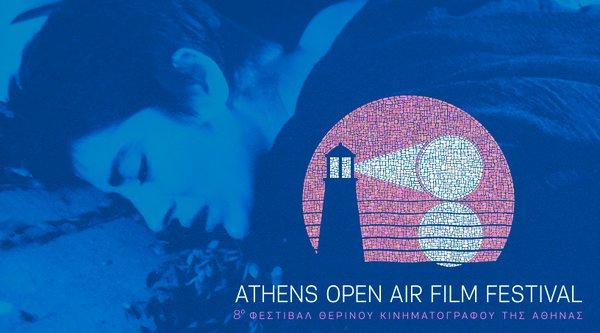 8ο Athens Open Air: Πληροφορίες μετακίνησης για την προβολή της «Ηλέκτρας» του Κακογιάννη στην Επίδαυρο