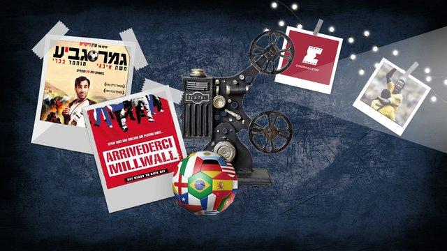 Μουντιάλ στο ΣΙΝΕΜΑ #13: Ισπανία 1982, το άθλημα που χωρίζει και ενώνει