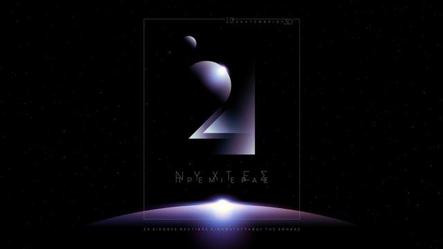 Ο πλανήτης «Νύχτες Πρεμιέρας» πλησιάζει! Η αφίσα του 24ου Διεθνούς Φεστιβάλ Κινηματογράφου της Αθήνας