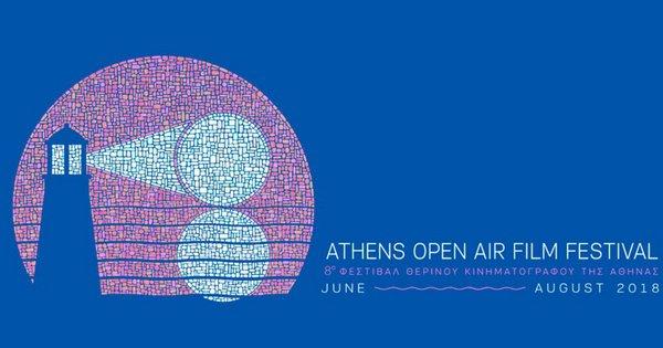 Αναβολή προβολών «Fight Club» & «Ξέφρενες Νύχτες» του Athens Open Air Film Festival λόγω εθνικού πένθους