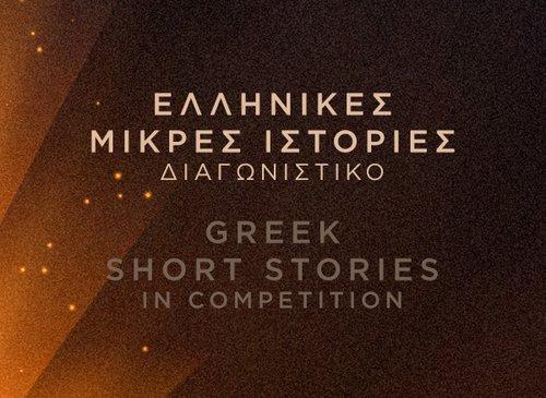 Α' Διαγωνιστικό Ελληνικών Ταινιών Μικρού Μήκους