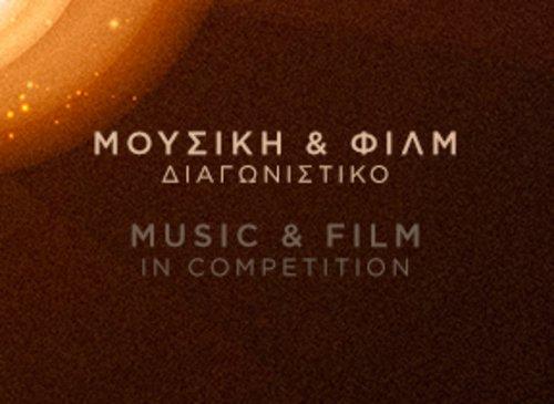Μουσική & Φιλμ - Διαγωνιστικό