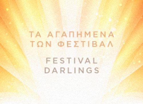 Τα Αγαπημένα των Φεστιβάλ - Festival Darlings