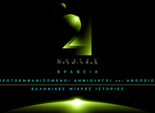 Ζακλίν Λέντζου, Βασίλης Κεκάτος και Νάνσυ Μπινιαδάκη, οι νικητές των ελληνικών βραβείων στις 24ες Νύχτες Πρεμιέρας