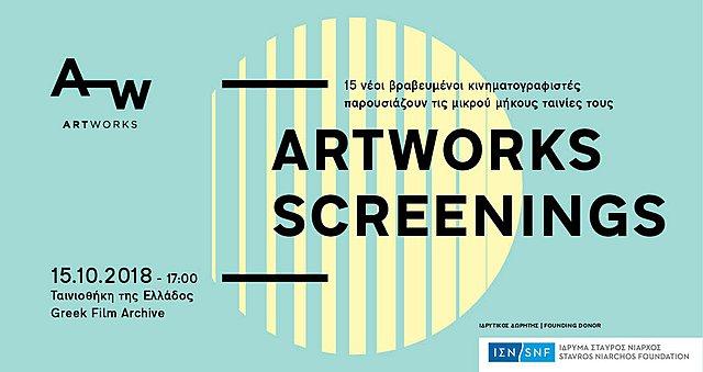 ARTWORKS: Πανόραμα προβολών με μερικές από τις καλύτερες ελληνικές μικρού μήκους των τελευταίων ετών