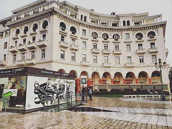 Το 59ο Φεστιβάλ Κινηματογράφου Θεσσαλονίκης ξεκινά σήμερα! Ενημερωθείτε για το πλήρες πρόγραμμα