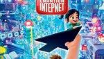 Ραλφ εναντίον Ίντερνετ