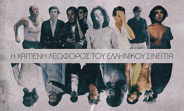 Η Χαμένη Λεωφόρος του Ελληνικού Σινεμά γίνεται βιβλίο