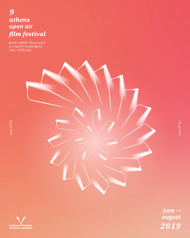 8d243a83e54 Το 9th Athens Open Air Film Festival πραγματοποιείται με τη συνδιοργάνωση  του Οργανισμού Πολιτισμού, Αθλητισμού & Νεολαίας του Δήμου Αθηναίων  (ΟΠΑΝΔΑ) με ...