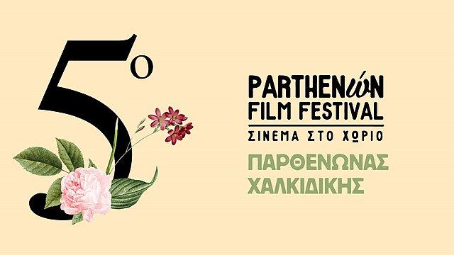 Φέτος τo Parthenώn Film Festival - Σινεμά στο χωριό είναι «Made in Greece»! Ενημερωθείτε αναλυτικά για το πρόγραμμα