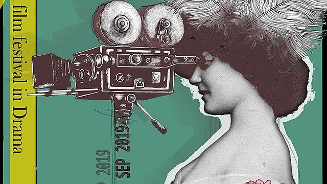 Ανακοίνωση αφίσας και 240 αιτήσεις συμμετοχής για το 42ο Φεστιβάλ ταινιών Μικρού Μήκους Δράμας