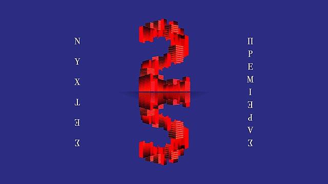 Οι Νύχτες Πρεμιέρας γιορτάζουν! Η αφίσα του επετειακού 25ου Διεθνούς Φεστιβάλ Κινηματογράφου της Αθήνας