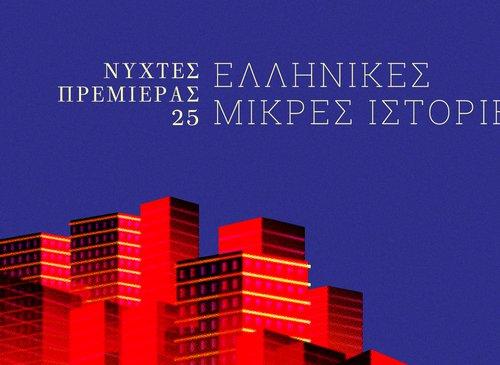 Νέο ρεκόρ συμμετοχής & Κριτική Επιτροπή Διαγωνιστικού Ελληνικών Μικρού Μήκους