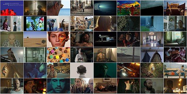 25ες Νύχτες Πρεμιέρας: Ανακοίνωση τίτλων του Διαγωνιστικού ελληνικών ταινιών Μικρού Μήκους